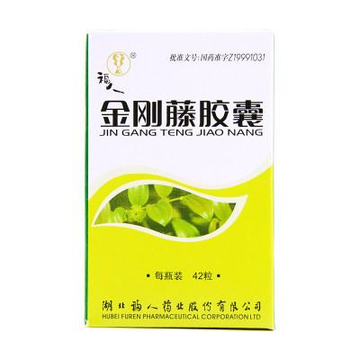 福人 金刚藤胶囊 0.5g*42粒/瓶