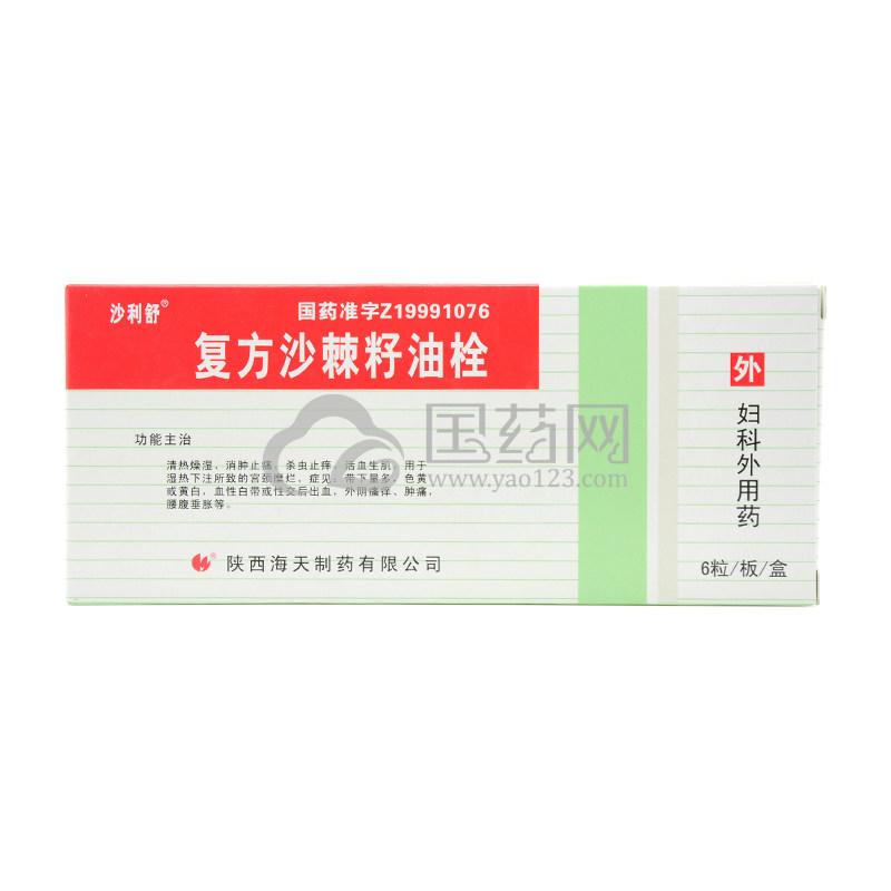 沙利舒 复方沙棘籽油栓 2.7g*6粒/盒