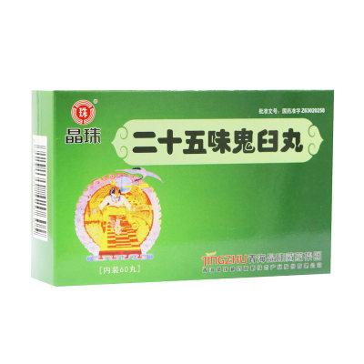 晶珠 二十五味鬼臼丸 0.2g*60丸/盒