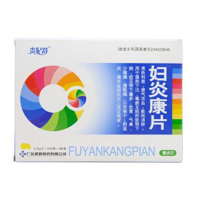 贵妃舒 妇炎康片 0.25g*18片*4板/盒