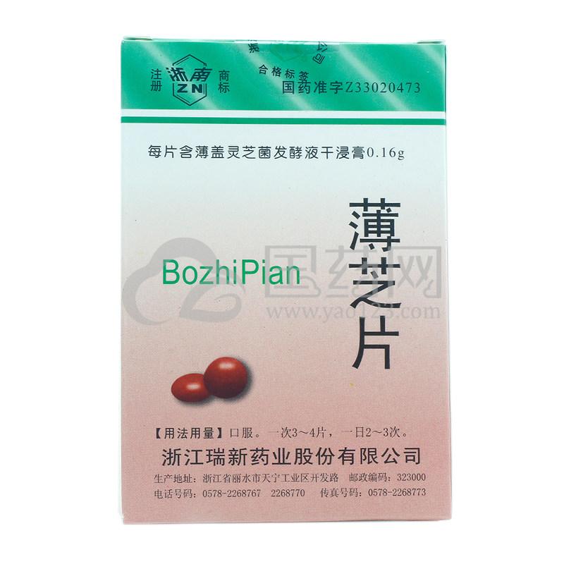 ZN/浙南 薄芝片 0.16g*24片/盒
