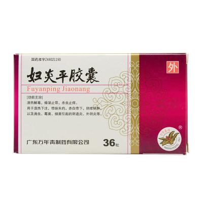 万年青 妇炎平胶囊 0.28g*36粒/盒