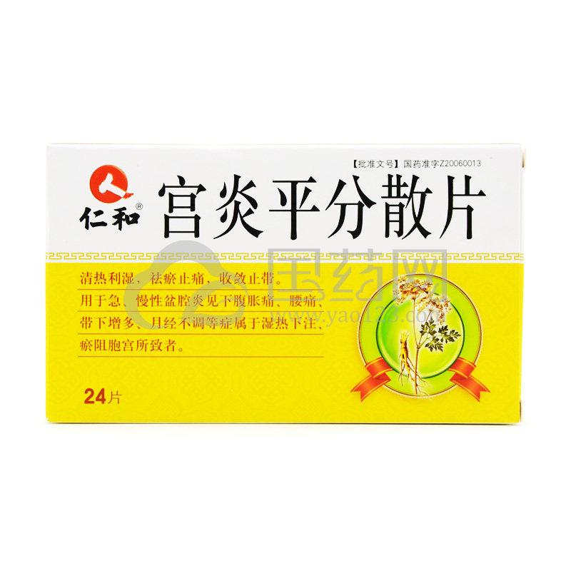 仁和 宫炎平分散片 0.3g*24片/盒