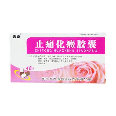 天泰 止痛化癥胶囊 0.3g*48粒/盒