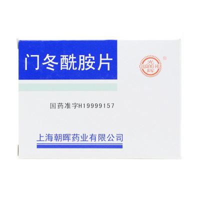 光辉 门冬酰胺片 0.25g*30片/盒