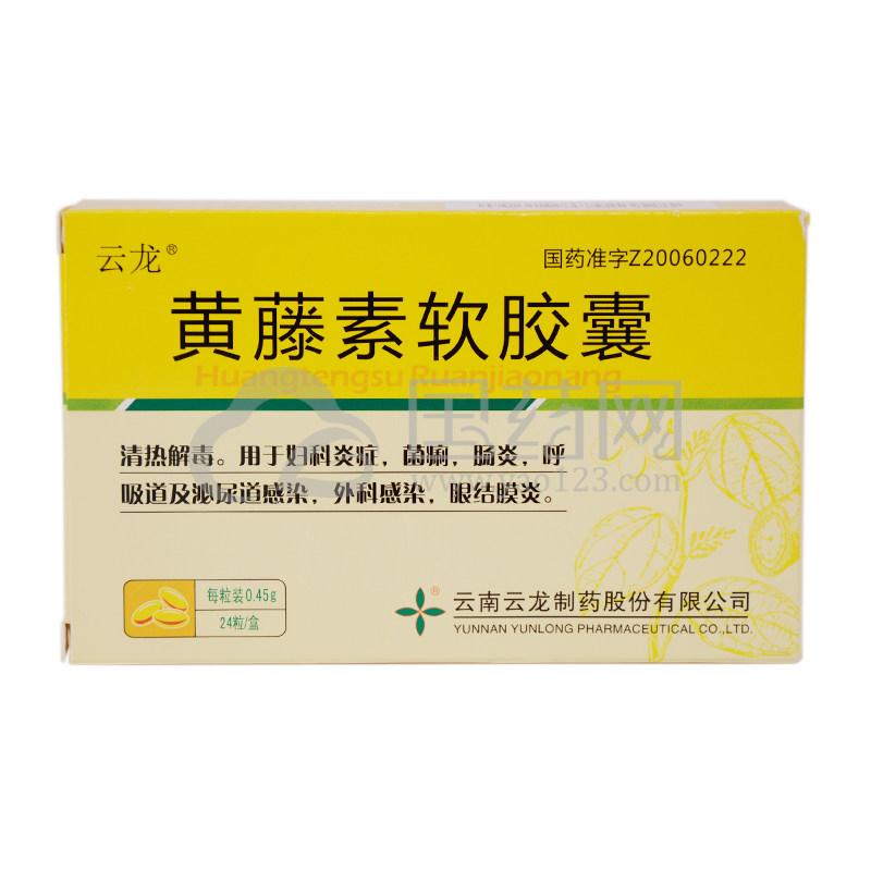 云龙 黄藤素软胶囊 0.45g*24粒/盒