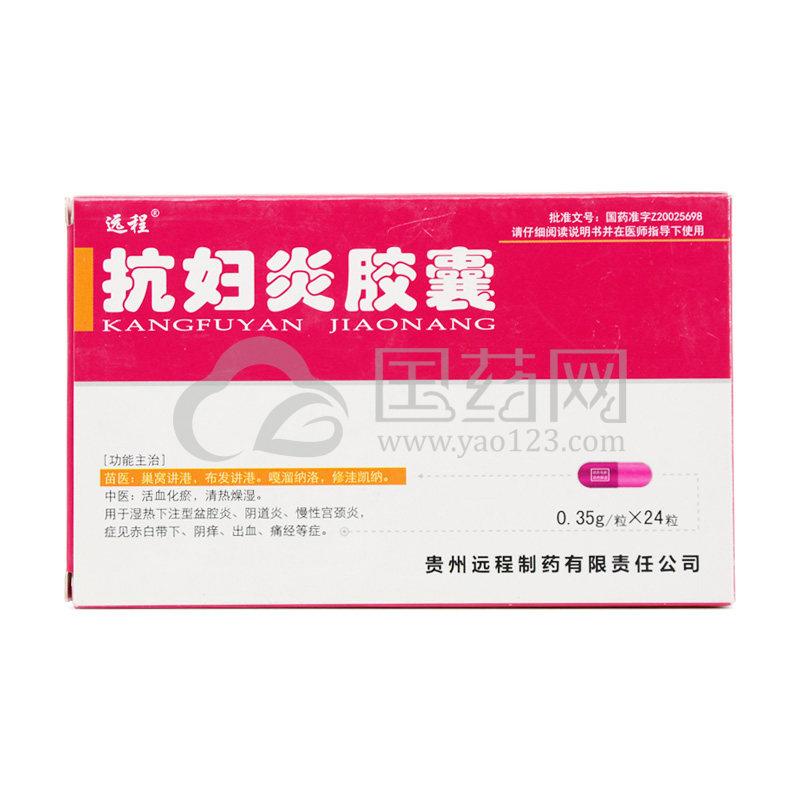 远程 抗妇炎胶囊 0.35g*24粒/盒