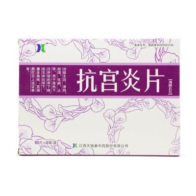 天狮 抗宫炎片 0.3g*18片*4板/盒