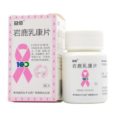益佰 岩鹿乳康片 0.4g*36片*1瓶/盒