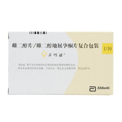 芬吗通 雌二醇片/雌二醇地屈孕酮片复合包装1mg:1mg:10mg*28片/盒
