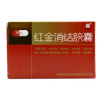 LF/老方 红金消结胶囊 0.4g*36粒/盒