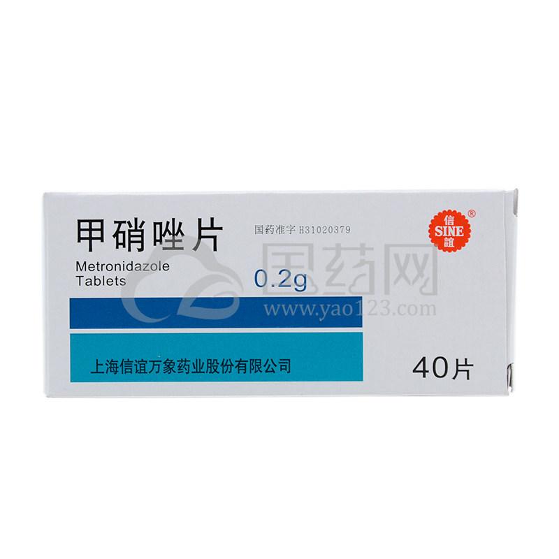 SINE/信谊 甲硝唑片 0.2g*40片/盒