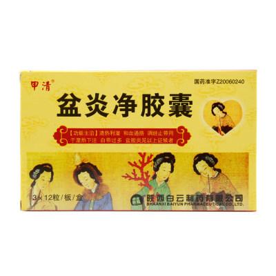 甲清 盆炎净胶囊 0.45g*36粒/盒