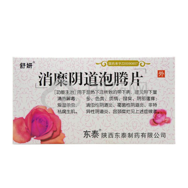 舒妍 消糜阴道泡腾片 2.0g*6片/盒