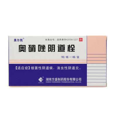 美尔凯 奥硝唑阴道栓 0.5g*7粒/盒