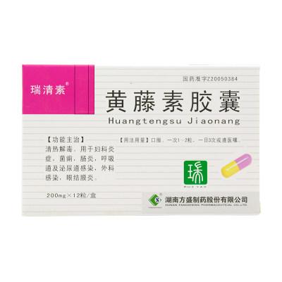 瑞清素 黄藤素胶囊 200mg*12粒/盒
