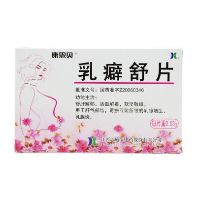 CONBA/康恩贝 乳癖舒片 0.53g*36片/盒