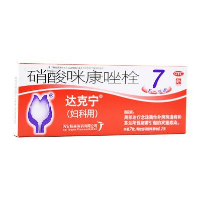 达克宁 硝酸咪康唑栓 0.2g*7枚