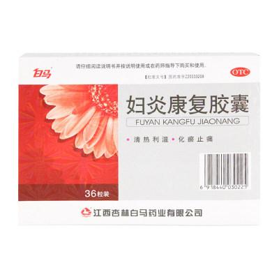 杏林白马 妇炎康复胶囊 0.38g*36粒