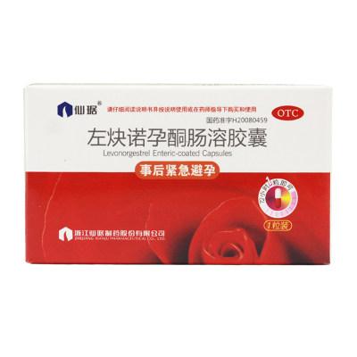 仙琚 左炔诺孕酮肠溶胶囊 1.5mg*1片