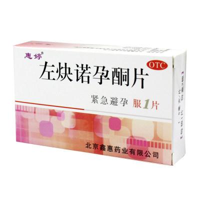 惠婷 左炔诺孕酮片 1.5mg*2片