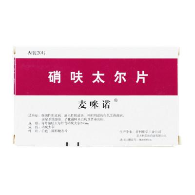 麦咪诺 麦咪诺 硝呋太尔片 0.2g*20片/盒
