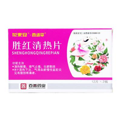西适平 胜红清热片 0.35g*24片/盒