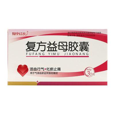 翔宇红衣 复方益母胶囊 0.42g*30粒/盒