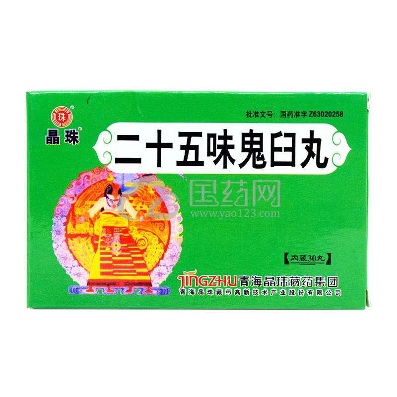 晶珠 二十五味鬼臼丸 0.2g*30丸/盒