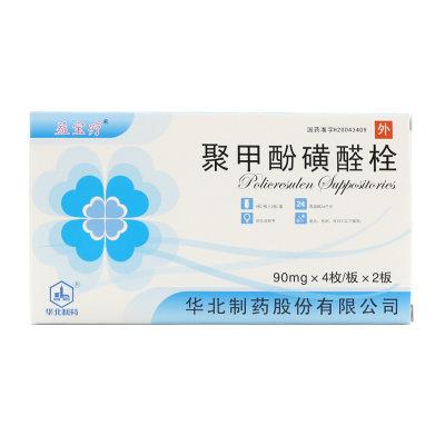 益宝疗 聚甲酚磺醛栓 90mg*8枚/盒