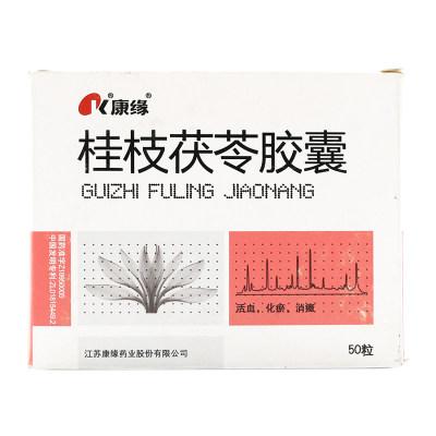 康缘 桂枝茯苓胶囊 0.31g*50粒/盒