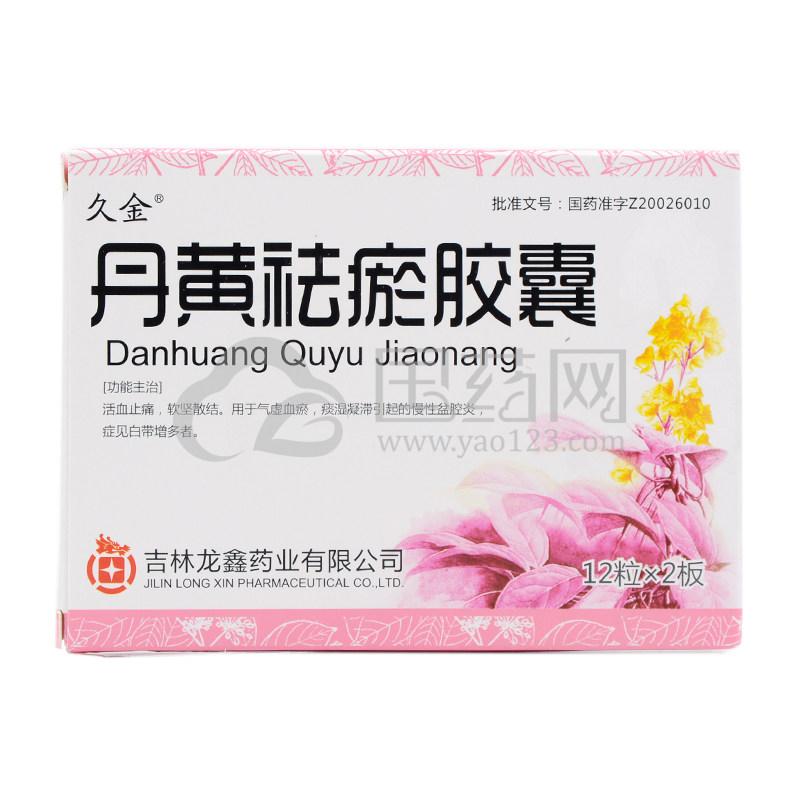 久金 丹黄祛瘀胶囊 0.4g*24粒/盒
