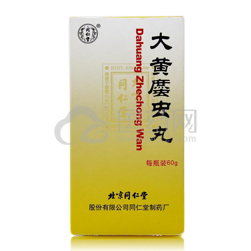 同仁堂 大黄蛰虫丸 60g*1瓶/盒