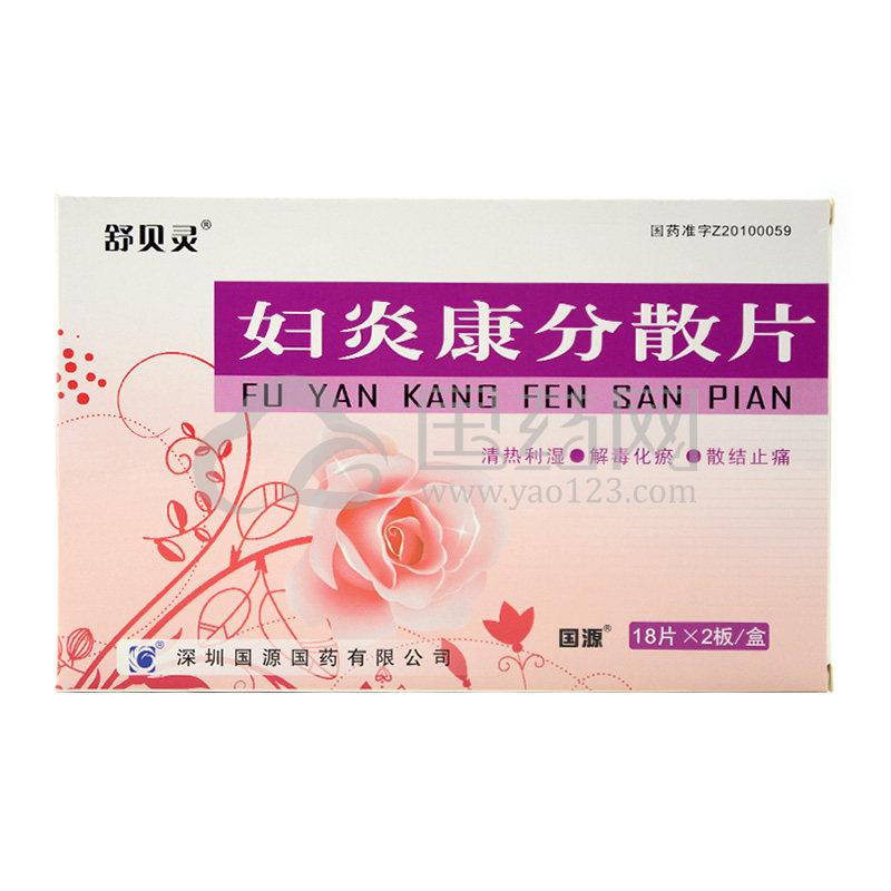 舒贝灵 妇炎康分散片 0.35g*18片*2板/盒