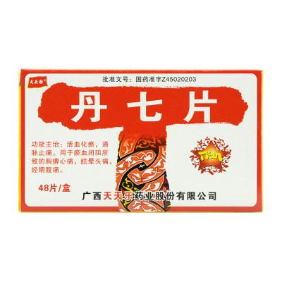 天天乐 丹七片 0.3g*48片/盒