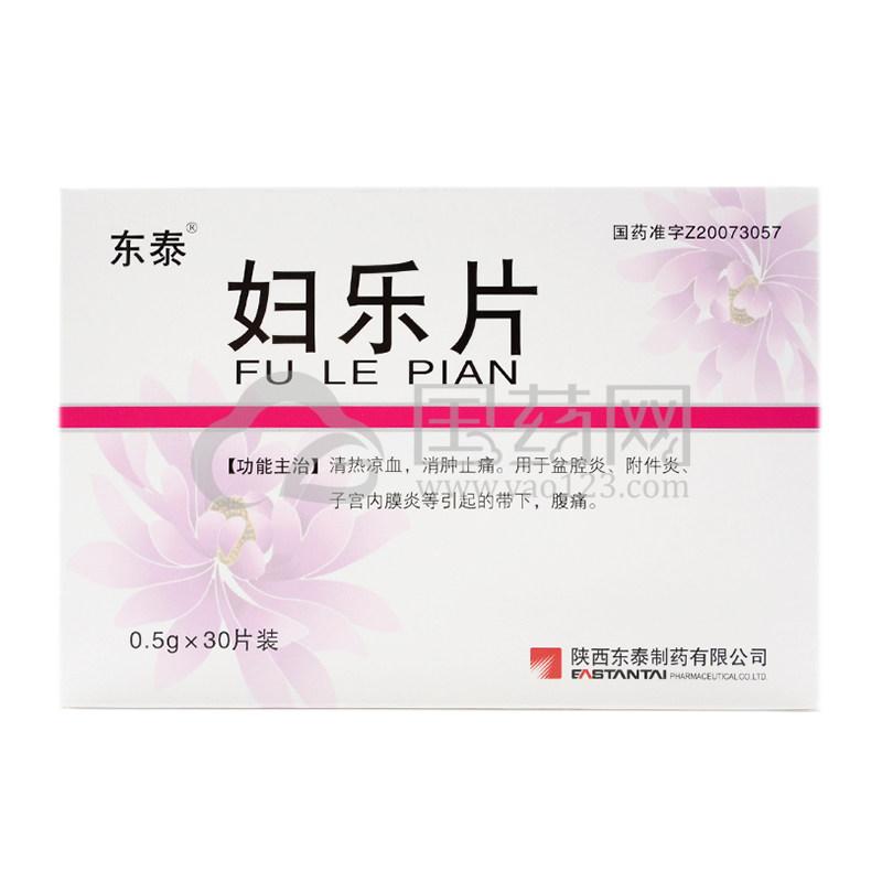 东泰 妇乐片 0.5g*30片/盒