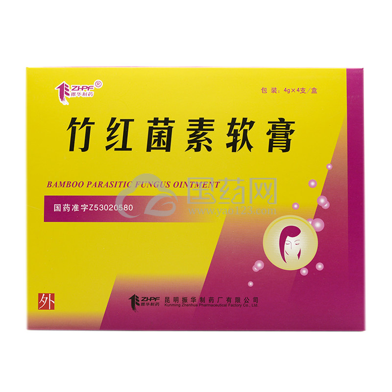 ZHPF/振华制药 竹红菌素软膏 4g*4支/盒