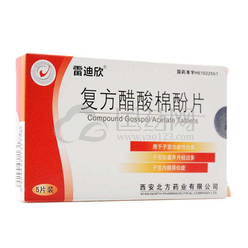 雷迪欣 复方醋酸棉酚片 20mg*5片/盒