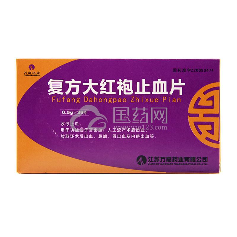 万高 复方大红袍止血片 0.5g*36片/盒