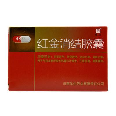 LF/老方 红金消结胶囊 0.4g*48粒/盒
