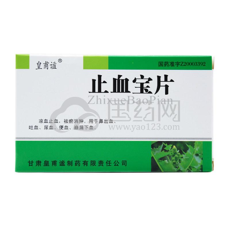 皇甫谧 止血宝片 36片/盒