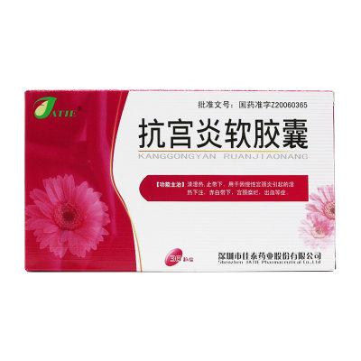 佳泰 抗宫炎软胶囊 0.75g*36粒/盒