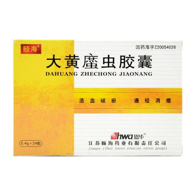 HWA/恩华 大黄蛰虫胶囊 0.4g*24粒/盒