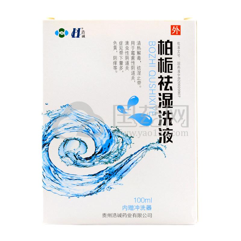 浩诚 柏栀祛湿洗液 100ml*1瓶/盒
