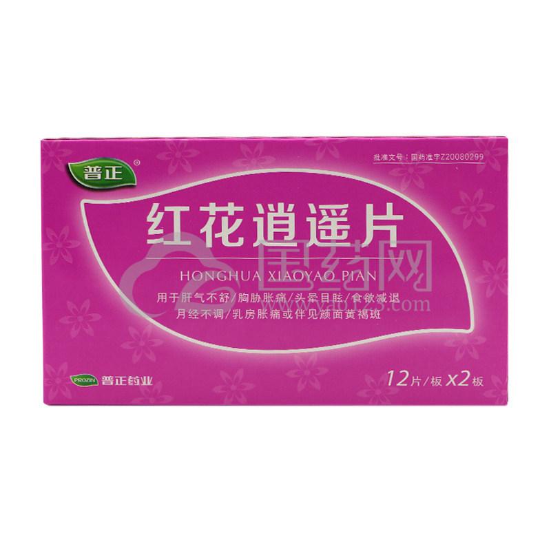 普正 红花逍遥片 0.39g*24片/盒