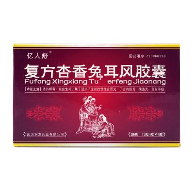 亿人舒 复方杏香兔耳风胶囊 0.5g*48片/盒