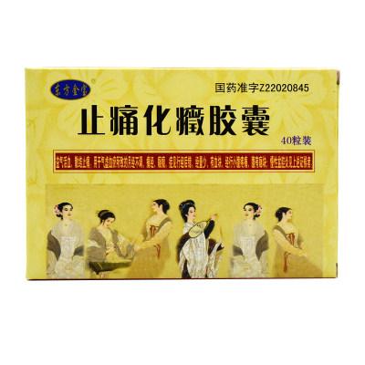 东方金宝 止痛化癥胶囊 0.3g*40粒/盒