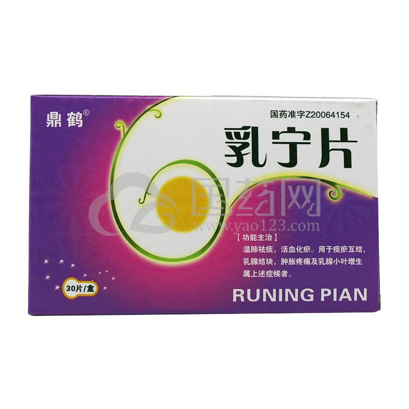 鼎鹤 乳宁片 0.32g*30片/盒