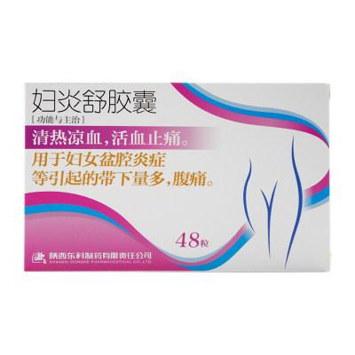 药王山 妇炎舒胶囊 0.4g*48粒/盒