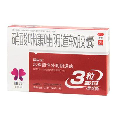 仙元 硝酸咪康唑阴道软胶囊 6粒